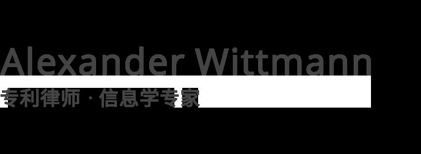 专利律师 Alexander Wittmann
