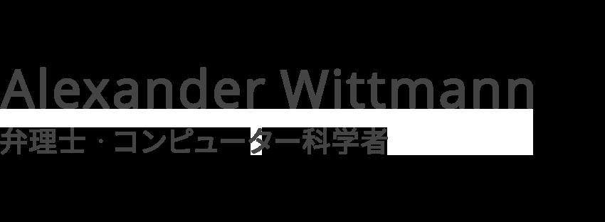 事務所弁理士 Alexander Wittmann
