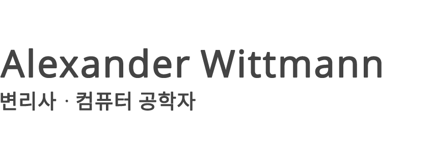 변리사 Alexander Wittmann